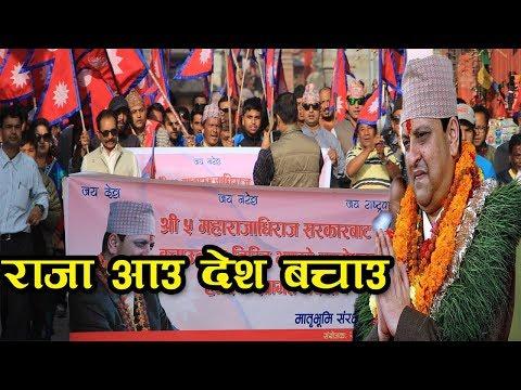 पुर्ब राजा र राजतन्त्रको पक्षमा काठमाडौँमा बिसाल प्रदशन | EX King Gyanendra Shah