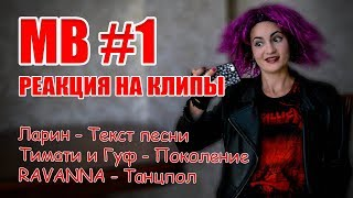 МВ#1 РЕАКЦИЯ: ЛАРИН, ТИМАТИ, RAVANNA