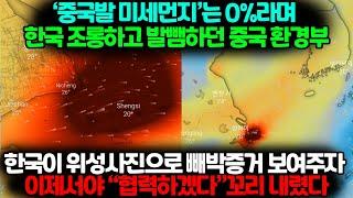 중국 미세먼지가 어떻게 한국까지 날아가냐며 발뺌하던 중…