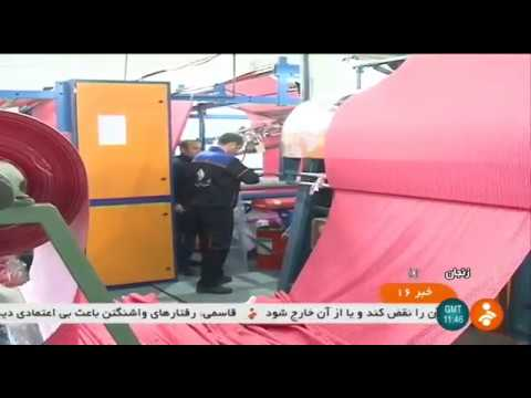 Iran made Textile manufacturer, Zanjan province توليدكننده پارچه استان زنجان ايران