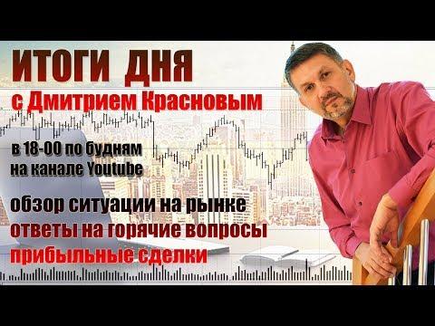 """10 июля 2018г.   """"Итоги дня с Дмитрием Красновым"""""""