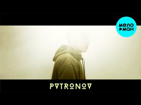 Pvtronov - Жали плечами