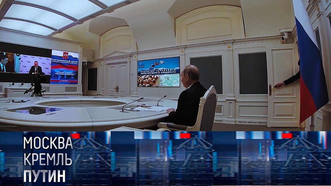 Рука за спиной Путина! // Москва. Кремль. Путин. от 21.03.2021