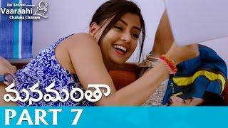 Manamantha Telugu Movie Part 7 | Mohanlal, Gautami | Chandra Sekhar Yeleti
