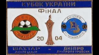 Кубок Украины 2004. Финал. Шахтер vs. Днепр