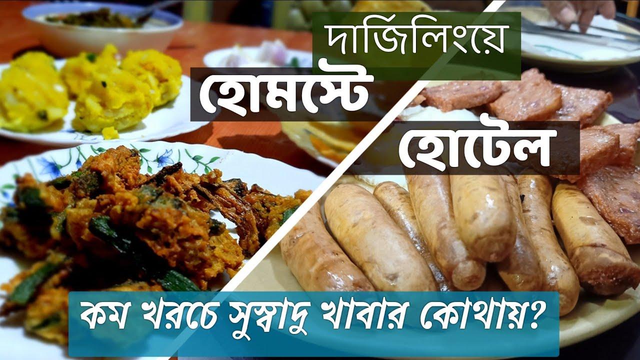 Darjeeling Food | Best Food of Darjeeling | Darjeeling Hotel Food | Darjeeling Homestay Food