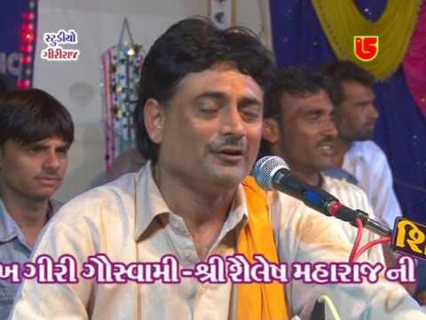 Ramdas Gondaliya Shailesh Maharaj Harsukhgiri Goswami Ghed Bagasra Dayro - 1