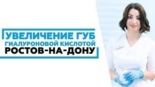 Увеличение губ гиалуроновой кислотой в Ростове-на-Дону #увеличениегуб #увеличитьгубыростов(, 2018-06-24T07:34:11.000Z)
