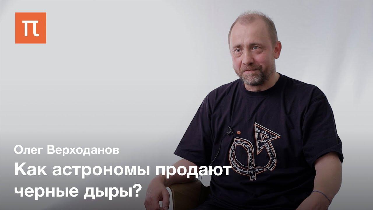 Астрономия в повседневности — Олег Верходанов