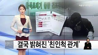 용산_결국 밝혀진 '친인척 관계'(서울경…