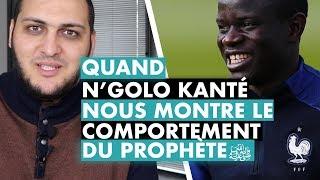 QUAND N'GOLO KANTÉ NOUS MONTRE LE COMPORTEMENT DU PROPHÈTE ﷺ
