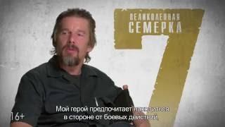 Великолепная семерка - Видео о главных героях -  Гуднайт
