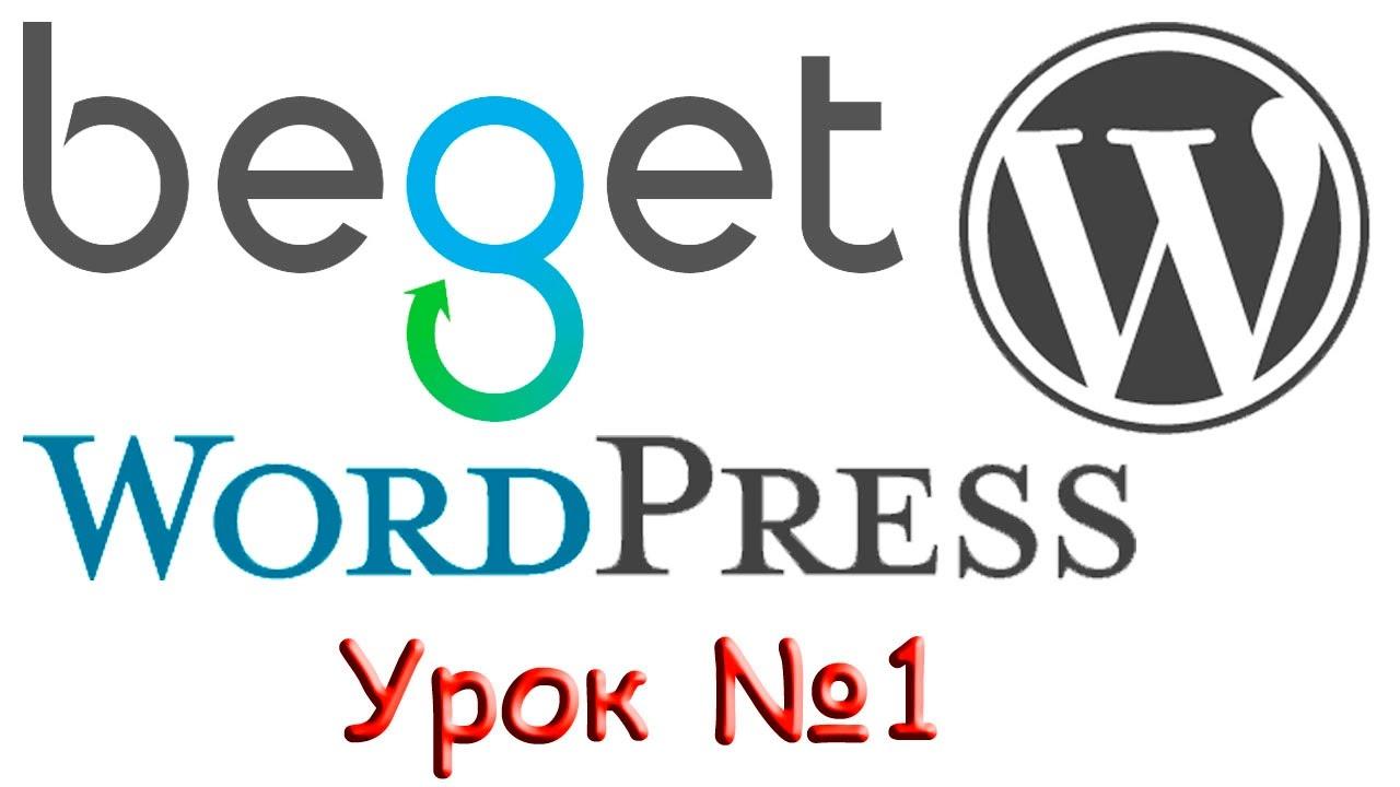 Урок 1/3. Хостинг Бегет (beget.com/ru).  Регистрация бесплатного хостинга.