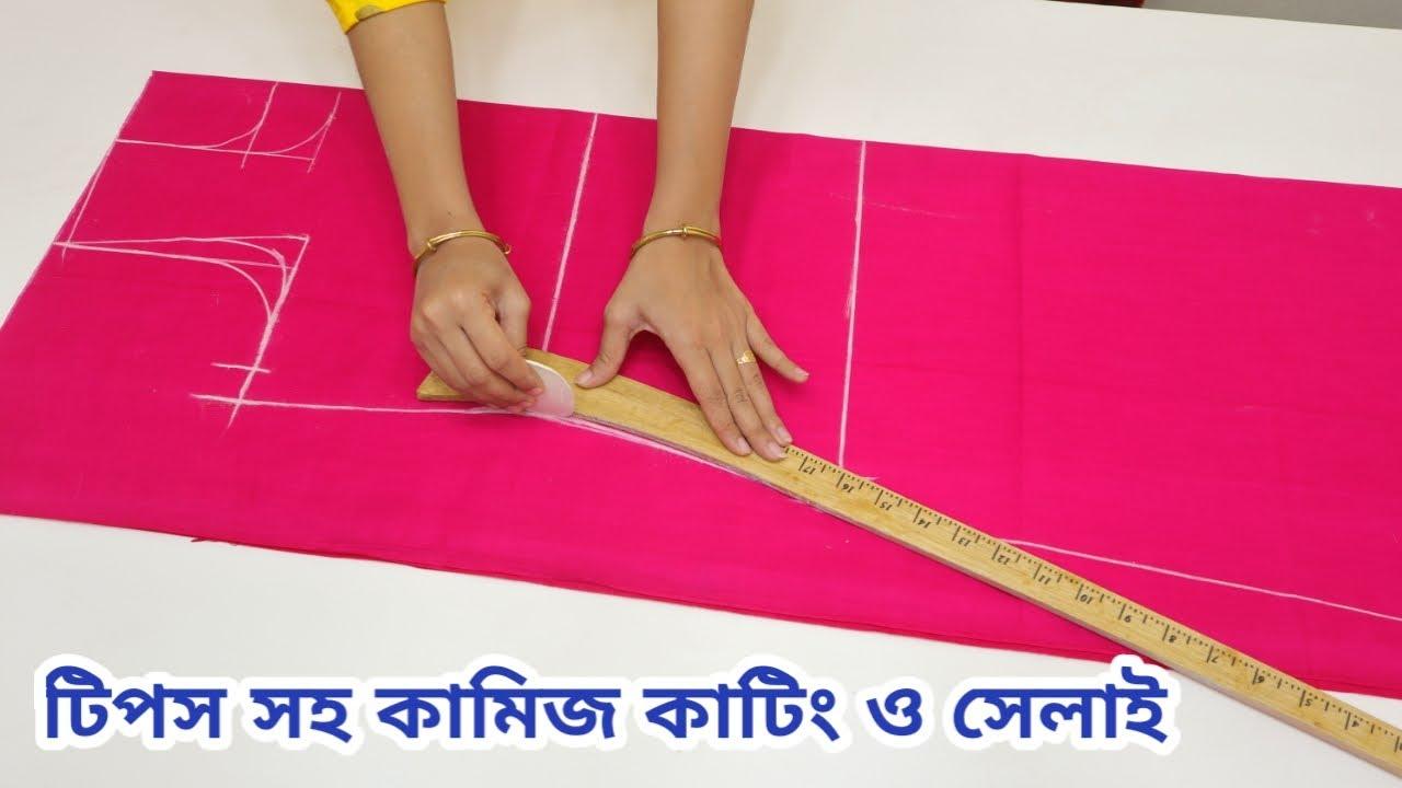 নতুনদের জন্য কামিজ কাটিং ও সেলাই সহজ নিয়মে জামা থেকে মাপ নিয়ে/ Kameez cutting and stitching A to Z