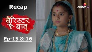 Barrister Babu - Episode -15 & 16 - Recap - बैरिस्टर बाबू