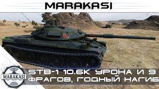 STB-1 нагиб, 10.6к урона и 9 фрагов World of Tanks World of Tanks