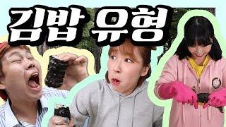 김밥먹는 유형ㅋㅋㅋ