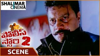 Police Story 2 Movie || Saikumar Emotional Dialogue Scene With His Officers || Shalimarcinema