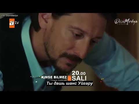 Никто не знает новый турецкий сериал