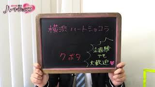 横浜ハートショコラのお店動画