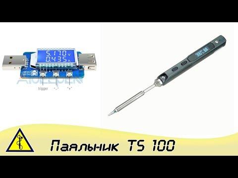 Паяльник TS100 от Повербанка.