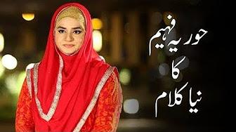 Ik Khawab Sunawan by Hooria Faheem - ARY QTV