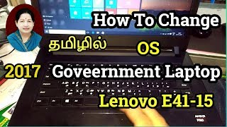 How To Change OS In Government 2017 FREE LAPTOP LENOVO E41-15 In - Tamil