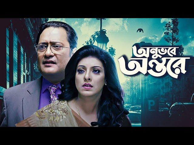 Onuvobe Ontore | অনুভবে অন্তরে | Sadia Islam Mou, Monir Khan Shimul | Eid Natok 2020 | Maasranga TV