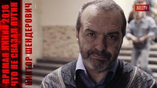 Виктор Шендерович: Нас всех тошнит от Путина