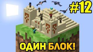 Майнкрафт Скайблок, но у Меня Только ОДИН БЛОК #12 - Minecraft Skyblock, But You Only Get ONE BLOCK