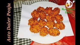 Batar Jhamela Chara Asto Daler Peaju Recipe|Iftar Recipe|Bangladeshi Piaju Recipe|Piaji Recipe|Peaju