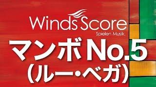 マンボNo.5(ルー・ベガ)/Mambo No.5 (A Little Bit Of...)