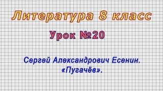 Литература 8 класс (Урок№20 - Сергей Александрович Есенин. «Пугачёв».)