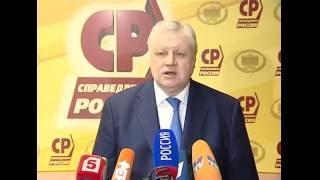 Пресс-подход Сергея Миронова ГД РФ