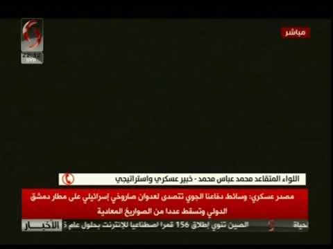 فيديو.. لتصدي دفاعاتنا الجوية للعدوان الصاروخي الإسرائيلي على مطار دمشق الدولي