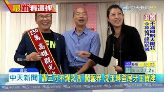 20191112中天新聞 直播聲勢不如電視? 沈玉琳叫賣輸郭彥均