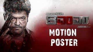 8MM - Kannada Movie Motion Poster || Navarasa Nayaka