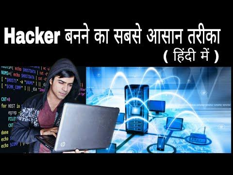 How to be hacker in hindi | Hacker  बनने का सबसे आसान तरीका