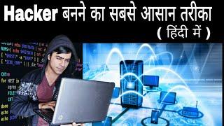How To Be Hacker In Hindi  Hacker  बनने का सबसे आसान तरीका