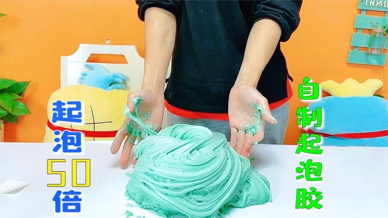 比賽用家中的材料,自制起泡50倍大無硼砂泥,輸的膠帶撕腿毛!