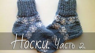 Как вязать носки спицами? Часть 2.