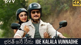 Bharat Ane Nenu Video Songs | Ide Kalala Vunnadhe Full Song 4K | Mahesh Babu | Kiara Advani | DSP