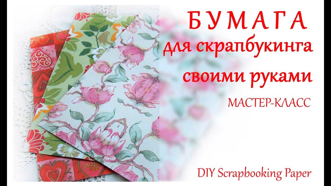 Как сделать бумагу для цветов скрапбукинг 836