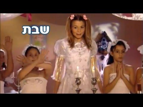 רינת גבאי ומימי בארץ המילים  פרק 12 - שבת