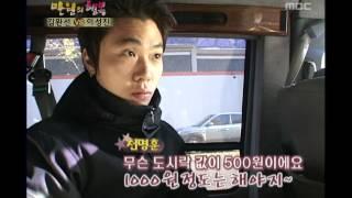 Happiness in \10,000, Kim Wan-sun(1), #08, 이성진 vs 김완선(1), 20051217