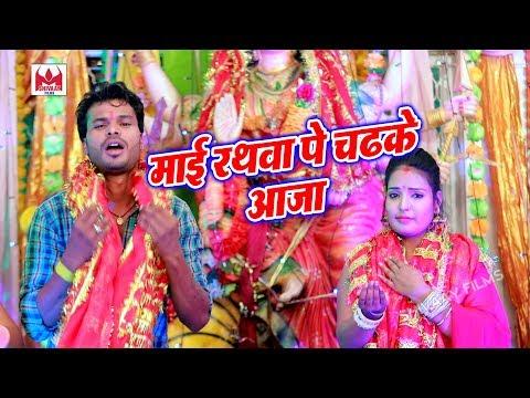govind-singh-devi-geet-(2018)---माई-रथवा-पे-चढ़के-आजा-!!-superhit-durga-puja-song-2018