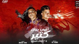 امين خطاب و أبو علي الكروان - مهرجان طبيعيه 100% ميه في الميه | Mahragan Tabeaya 100%