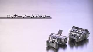 ロッカー アーム(エンジン部品)