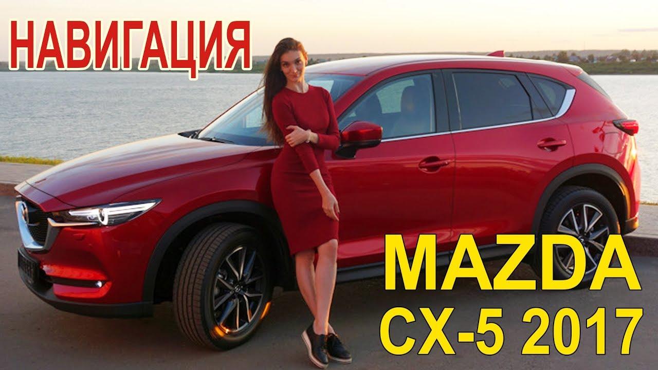 Mazda cx-5 б/у можно купить на сайте авто. Ру. Частные объявления!. Удобный поиск по каталогу!. Продажа мазда cx-5 с пробегом.