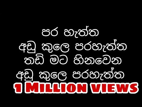 Adu kule para haththa lyrics | wasthi production new